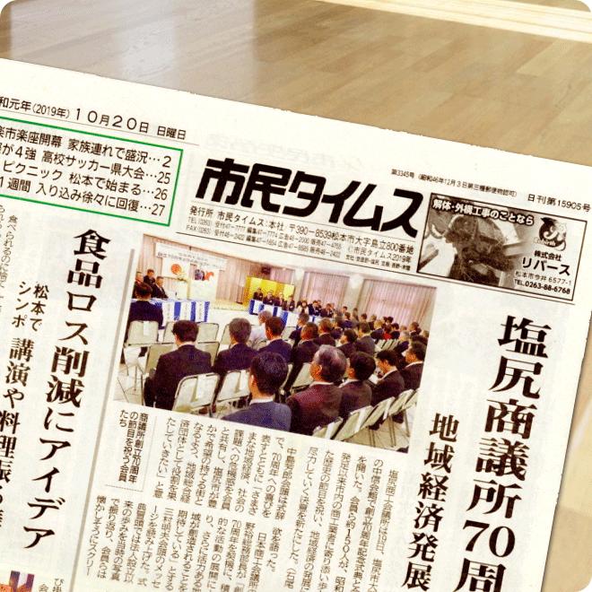 市民タイムス