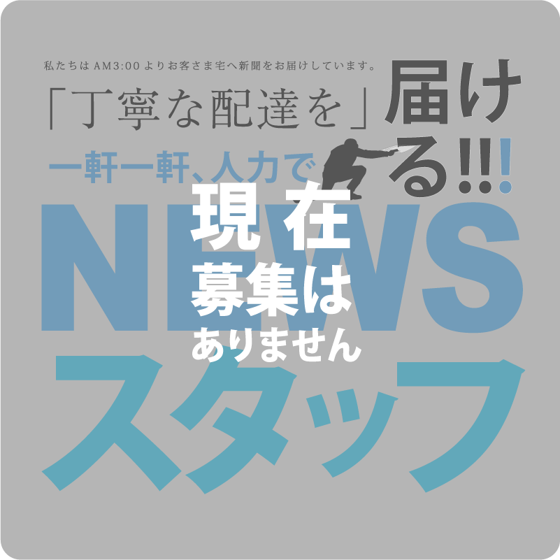 朝刊スタッフ